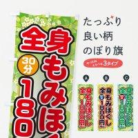 のぼり 全身もみほぐし30分1800円(税込) のぼり旗