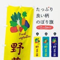 のぼり 野菜苗 のぼり旗
