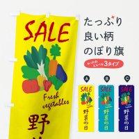 のぼり 野菜の日セール のぼり旗