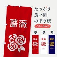 のぼり 薔薇 のぼり旗
