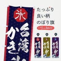 のぼり 台湾かき氷 のぼり旗