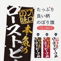 のぼり ローストビーフ丼 のぼり旗
