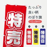 のぼり 特売日 のぼり旗