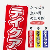 のぼり テイクアウト のぼり旗