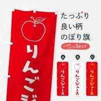 のぼり りんごジュース のぼり旗