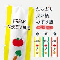 のぼり 野菜 のぼり旗