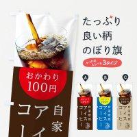 のぼり 自家焙煎アイスコーヒーおかわり100円 のぼり旗