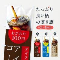 のぼり アイスコーヒーおかわり100円 のぼり旗