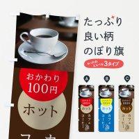 のぼり ホットコーヒー のぼり旗