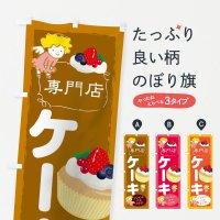 のぼり ケーキ専門店 のぼり旗