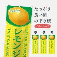 のぼり レモンジュース のぼり旗