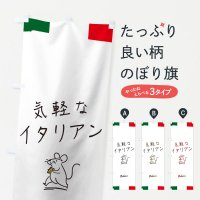 のぼり 気軽なイタリアン のぼり旗