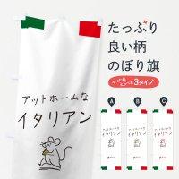 のぼり アットホームなイタリアン のぼり旗