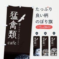 のぼり 猛禽類カフェ のぼり旗
