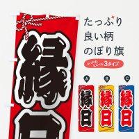 のぼり 祭り・屋台・露店/縁日 のぼり旗