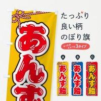 のぼり 祭り・屋台・露店・縁日/あんず飴 のぼり旗