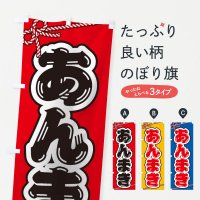 のぼり 祭り・屋台・露店・縁日/あんまき のぼり旗