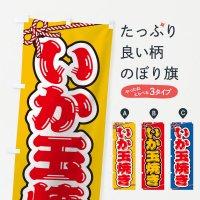 のぼり 祭り・屋台・露店・縁日/いか玉焼き のぼり旗