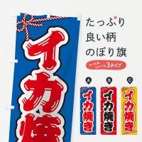 のぼり 祭り・屋台・露店・縁日/イカ焼き のぼり旗