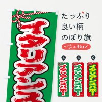 のぼり 祭り・屋台・露店・縁日/イタリアンスパボー のぼり旗