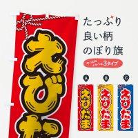 のぼり 祭り・屋台・露店・縁日/えびたま のぼり旗