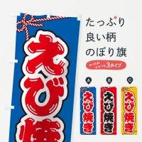 のぼり 祭り・屋台・露店・縁日/えび焼き のぼり旗