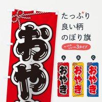 のぼり 祭り・屋台・露店・縁日/おやき のぼり旗