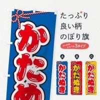 のぼり 祭り・屋台・露店・縁日/かたぬき のぼり旗