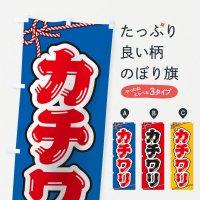 のぼり 祭り・屋台・露店・縁日/カチワリ のぼり旗