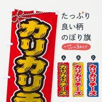 のぼり 祭り・屋台・露店・縁日/カリカリチーズ のぼり旗