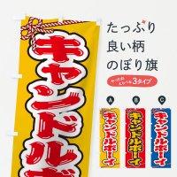 のぼり 祭り・屋台・露店・縁日/キャンドルボーイ のぼり旗