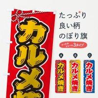 のぼり 祭り・屋台・露店・縁日/カルメ焼き のぼり旗