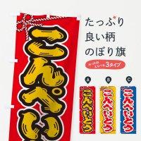 のぼり 祭り・屋台・露店・縁日/こんぺいとう のぼり旗