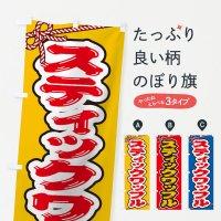 のぼり 祭り・屋台・露店・縁日/スティックワッフル のぼり旗