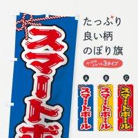 のぼり 祭り・屋台・露店・縁日/スマートボール のぼり旗