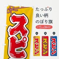 のぼり 祭り・屋台・露店・縁日/スピン のぼり旗