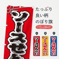 のぼり 祭り・屋台・露店・縁日/ソースせんべい のぼり旗