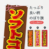 のぼり 祭り・屋台・露店・縁日/ソフトコロネ のぼり旗