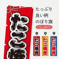 のぼり 祭り・屋台・露店・縁日/たこ焼き のぼり旗