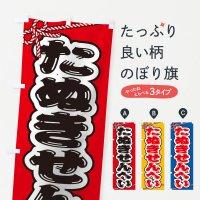 のぼり 祭り・屋台・露店・縁日/たぬきせんべい のぼり旗