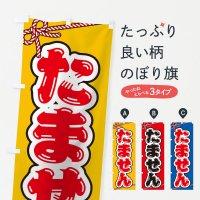 のぼり 祭り・屋台・露店・縁日/たません のぼり旗