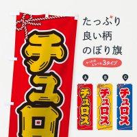 のぼり 祭り・屋台・露店・縁日/チュロス のぼり旗