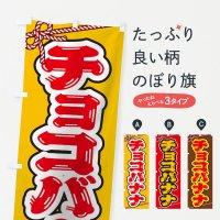 のぼり 祭り・屋台・露店・縁日/チョコバナナ のぼり旗