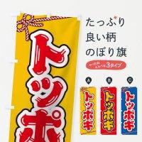 のぼり 祭り・屋台・露店・縁日/トッポギ のぼり旗