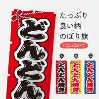 のぼり 祭り・屋台・露店・縁日/どんどん焼き のぼり旗