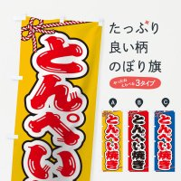 のぼり 祭り・屋台・露店・縁日/とんぺい焼き のぼり旗