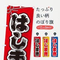 のぼり 祭り・屋台・露店・縁日/はしまき のぼり旗