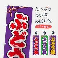 のぼり 祭り・屋台・露店・縁日/ぶどう飴 のぼり旗