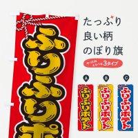 のぼり 祭り・屋台・露店・縁日/ふりふりポテト のぼり旗