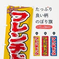 のぼり 祭り・屋台・露店・縁日/フレンチドッグ のぼり旗